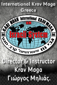 International Krav Maga Greece