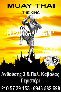 Muay Thai Plexousakis camp and Krav Maga