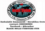 INTERNATIONAL KRAV MAGA (IKM GREECE) HERAKLION CRETE