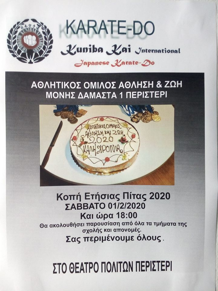 ΚΟΠΗ ΠΙΤΑΣ FITNESS & LIFE MARTIAL ARTS CLUB