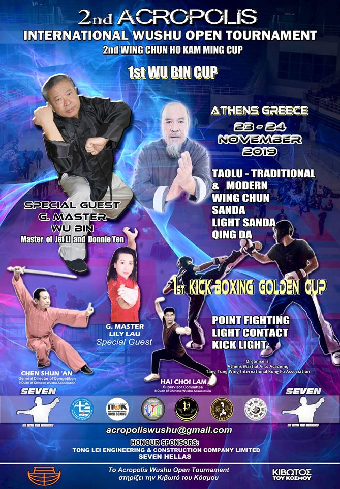 2nd ACROPOLIS WUSHU TOURNAMENT
