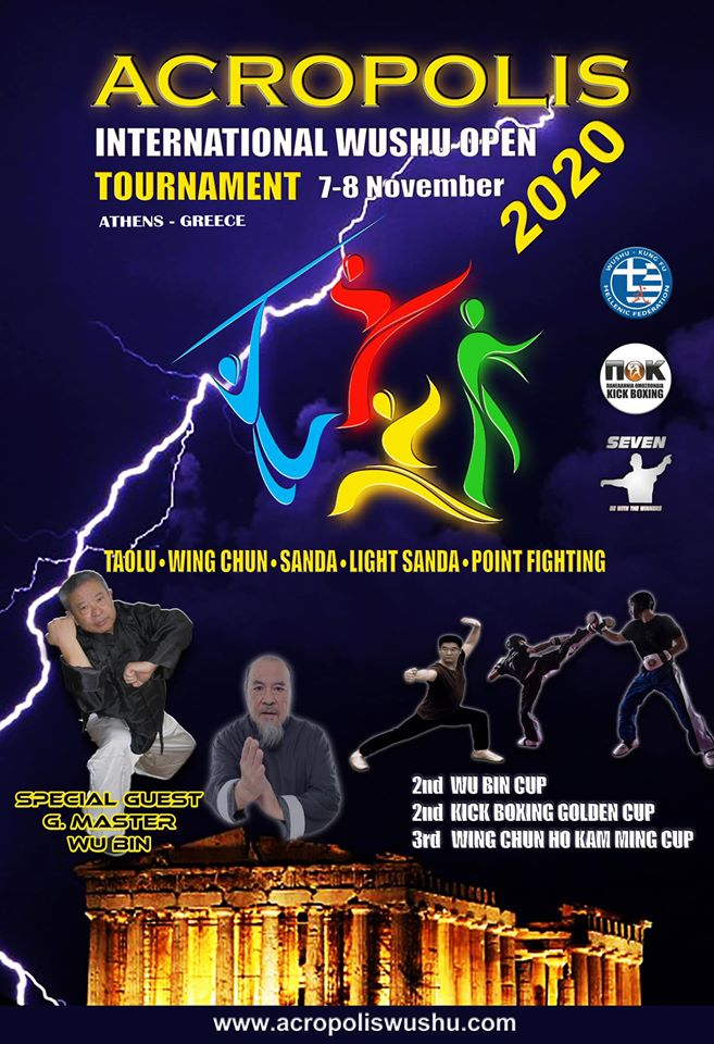 Acropolis International Wushu Open Tournament 2020